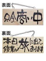 【只今商い中/本日、修行の旅に出ております。・横】木製サイン(小)