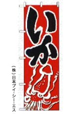 【いか】のぼり旗
