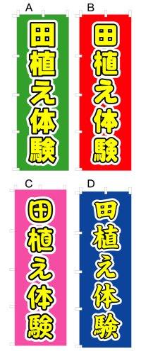 【田植え体験】オススメのぼり旗