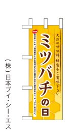 【ミツバチの日】ミニのぼり旗(受注生産品)