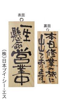 【一生懸命営業中/本日修行の旅に出ております。・縦】木製サイン(小)