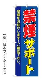 【禁煙サポート】オススメのぼり旗