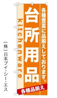 【台所用品】のぼり旗