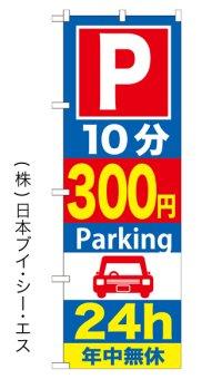 【10分300円Parking 24h】のぼり旗