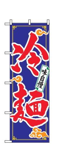 【冷麺】のぼり旗