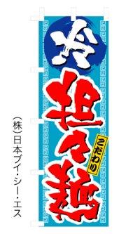 【冷坦々麺】のぼり旗
