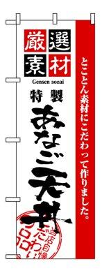 【あなご天丼】のぼり旗