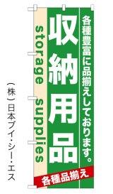 【収納用品】のぼり旗