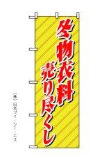 【冬物衣料売り尽くし】のぼり旗