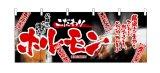 【ホルモン】フルカラーのれん(受注生産品)