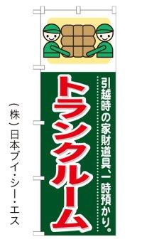 【トランクルーム】のぼり旗