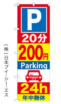 【20分200円Parking 24h】のぼり旗