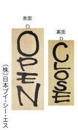 【OPEN・縦】木製サイン(小)
