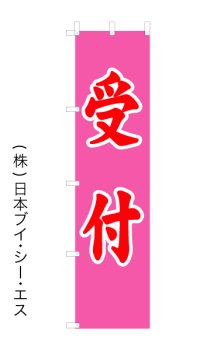 【受付】オススメのぼり旗  (450×1800mm)