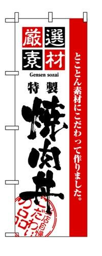 【焼肉丼】のぼり旗