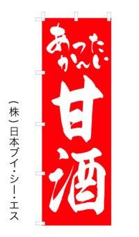【甘酒】オススメのぼり旗
