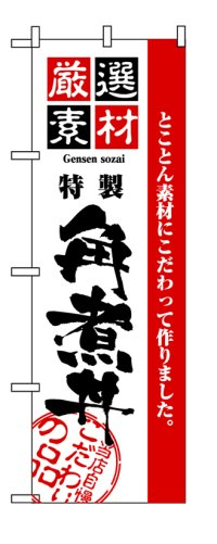 【角煮丼】のぼり旗