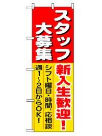【スタッフ大募集新入生歓迎】のぼり旗