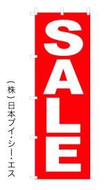 【SALE】ウルトラ特価のぼり旗