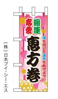 【開運恋愛 恵方巻】ミニのぼり旗