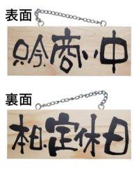【只今商い中/本日定休日・横】木製サイン(小)