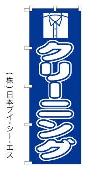 【クリーニング】特価のぼり旗