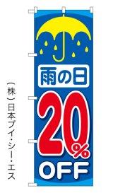 【雨の日20%OFF】特価のぼり旗