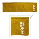 【只今、元気に商い中/くちなし】5巾のれん(約H500×W1750mm)