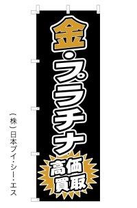 【金・プラチナ高価買取】特価のぼり旗