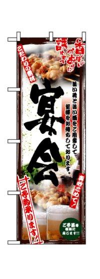 【宴会/焼鳥】フルカラーのぼり旗