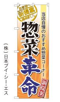 【惣菜革命】のぼり旗