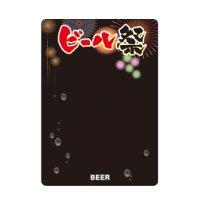 【ビール祭(60248)】マジカルポップ