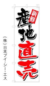 激安SALE限定品【産地直売】特価オススメのぼり旗