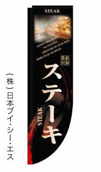 【ステーキ】ラウンドのぼり旗(棒袋仕様)