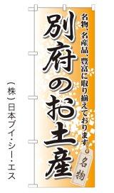 【別府のお土産】特価のぼり旗