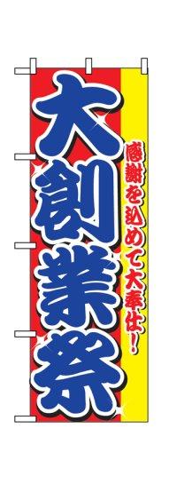 【大創業祭】のぼり旗