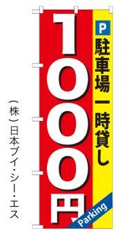 【駐車場一時貸し 1000円】のぼり旗