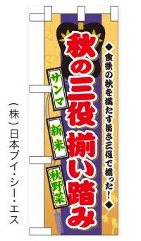 【秋の三役 揃い踏み】中のぼり旗(受注生産品)