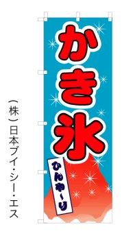 【かき氷】オススメのぼり旗