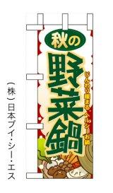 【秋の野菜鍋】ミニのぼり旗(受注生産品)