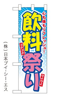 【飲料祭り】中のぼり旗(受注生産品)
