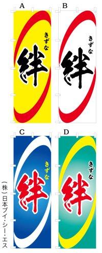 【絆】オススメのぼり旗