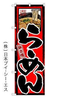 【らーめん】ラーメン特価のぼり旗