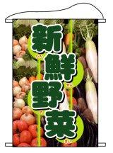 【新鮮野菜】タペストリー