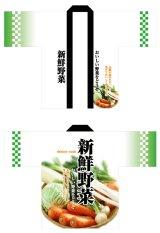 受注生産【新鮮野菜】フルカラーハッピ