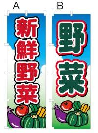 激安SALE限定品【野菜】オススメのぼり旗