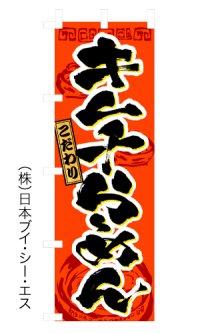 【キムチらーめん】ラーメンのぼり旗