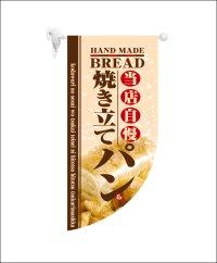 【焼き立てパン】既製小型ラウンドフラッグ