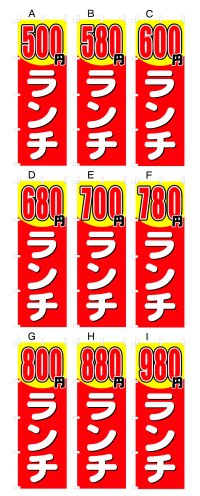 【○○円ランチ】オススメのぼり旗