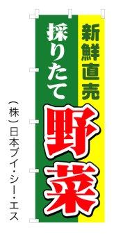 激安SALE限定品【採りたて野菜】オススメのぼり旗